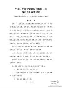中山公用:股东大会议事规则