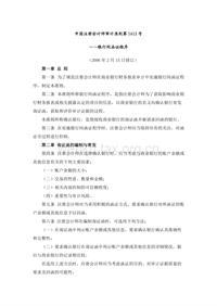 中国注册会计师审计准则第1612号——银行间函证程序