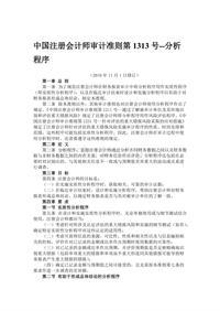 《中国注册会计师审计准则第1313号--分析程序》