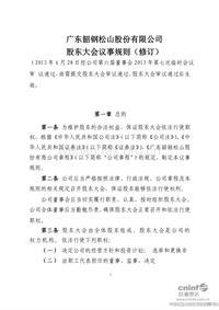 ST韶钢:股东大会议事规则
