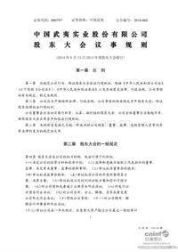 中国武夷:股东大会议事规则