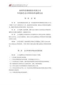 华控赛格:年度报告会计师事务所选聘办法