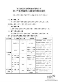 徐工机械:2013年度高级管理人员薪酬制度实施细则