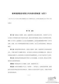 桂林旅游:内部问责制度
