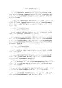 上海通用汽车:循环取货运输成本降三成