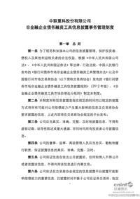 中联重科:非金融企业债务融资工具信息披露事务管理制度