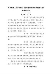 郑州煤炭工业(集团)嵩阳煤业有限公司住房公积金管理办法