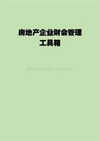 房地产企业财会管理工具箱