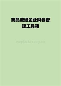 商品流通企业财会管理工具箱
