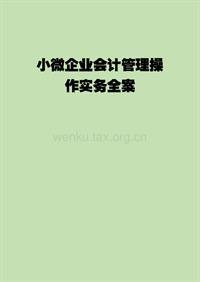 小微企业会计管理操作实务全案