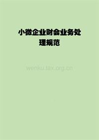 小微企业财会业务处理规范