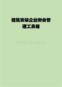 建筑安装企业财会管理工具箱