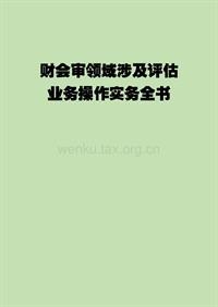 财会审领域涉及评估业务操作实务全书