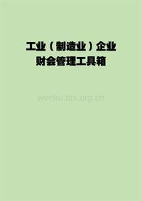 工业(制造业)企业财会管理工具箱
