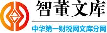 中华第一财税网文库